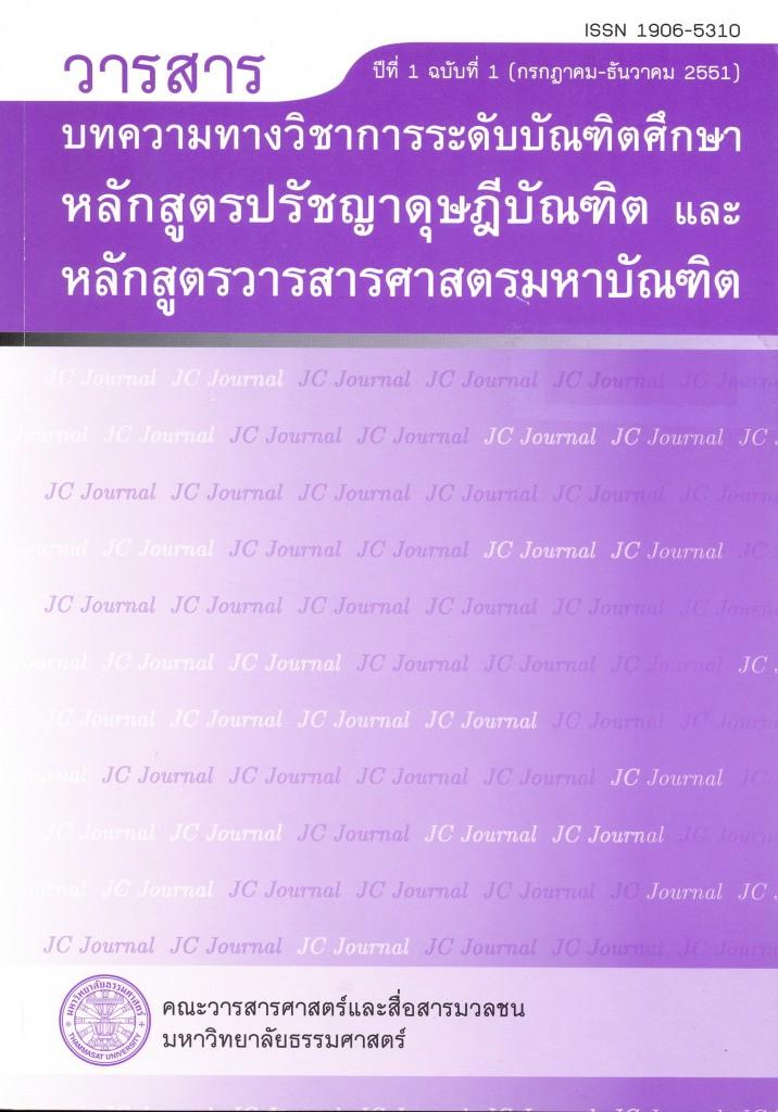 JC-Journal-v1n1