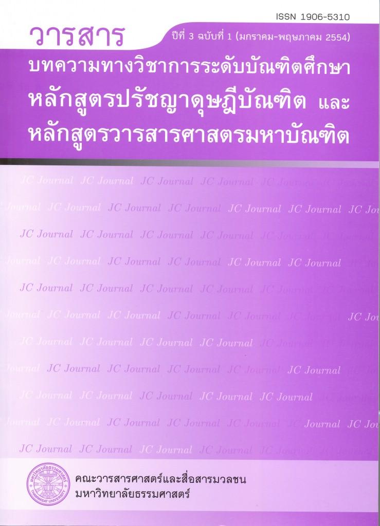 JC-Journal-v3n1