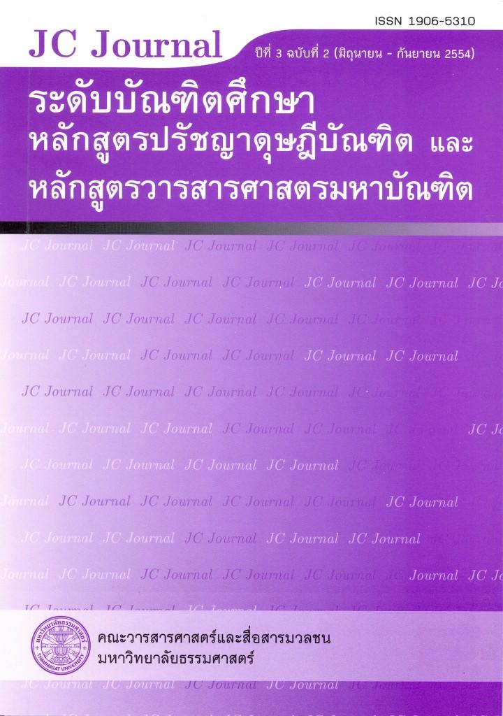 JC-Journal-v3n2