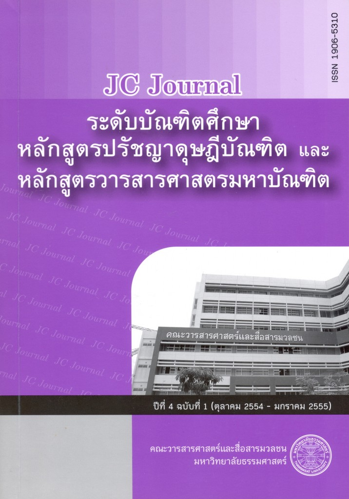 JC-Journal-v4n1