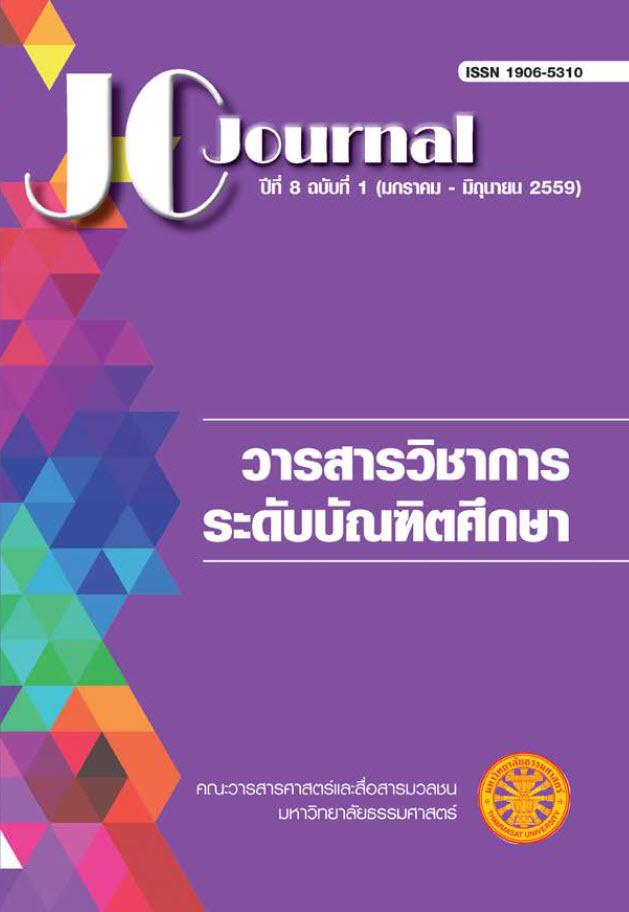 jcjournal-v8n1