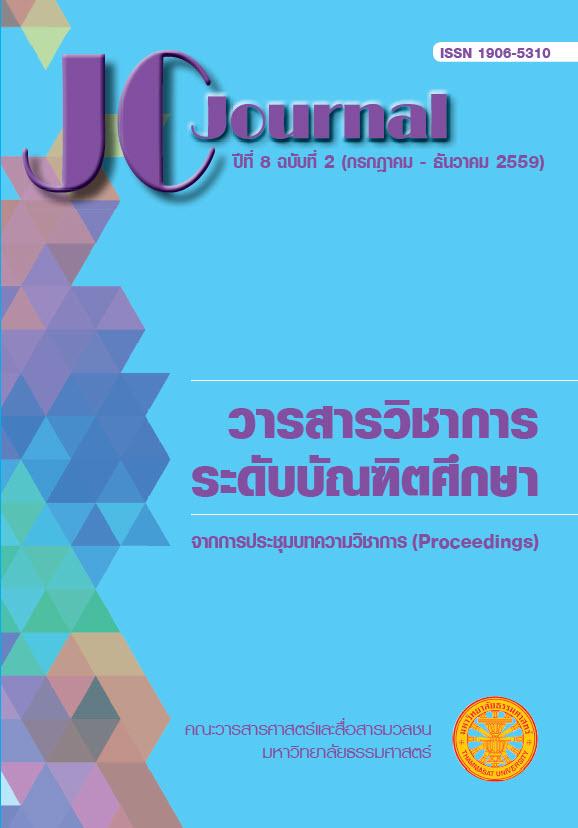 jcjournal-v8n2